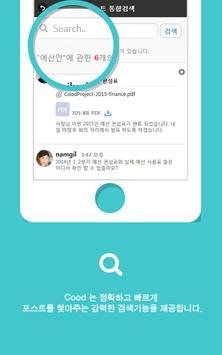 쿠드 COOD apk screenshot