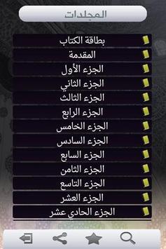 فتح الباري شرح صحيح البخاري poster