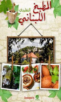 المأكولات اللبنانية التراثية poster