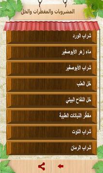 المأكولات اللبنانية التراثية apk screenshot