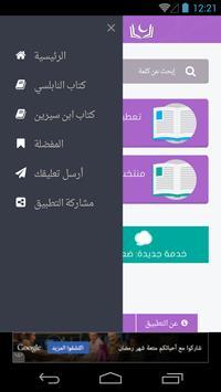 تفسير الاحلام بالحروف apk screenshot