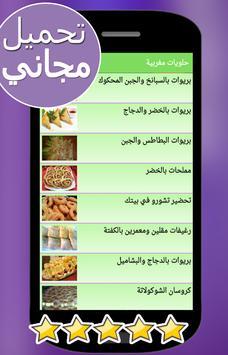 حلويات مغربية halawiyat sahla apk screenshot