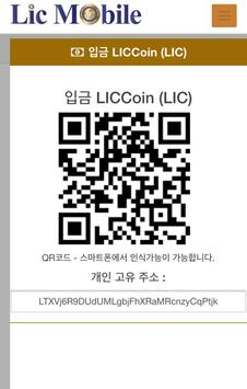 릭키코인 - LickyCoin wallet [릭모바일] apk screenshot
