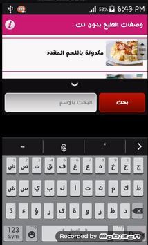 وصفات الطبخ بدون نت apk screenshot
