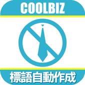 【クールビズ標語自動作成】 icon