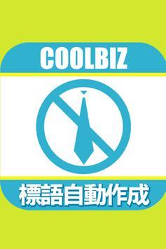 【クールビズ標語自動作成】 poster