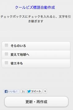 【クールビズ標語自動作成】 apk screenshot