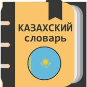 Казахский словарь - офлайн icon