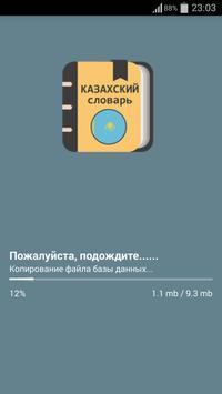 Казахский словарь - офлайн poster