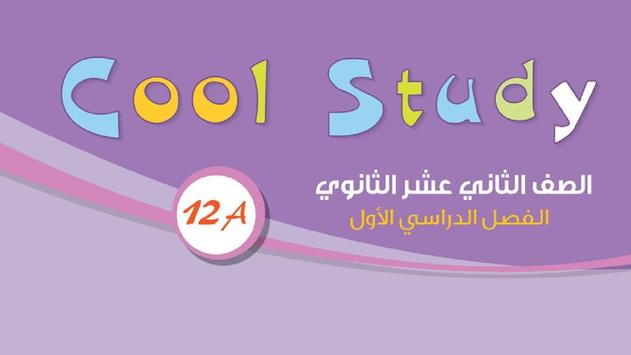 Cool Study 12 A apk screenshot