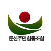 둔산주민협동조합 icon