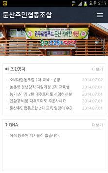 둔산주민협동조합 apk screenshot