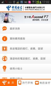 中國電信(澳門) poster