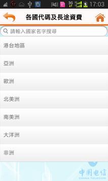 中國電信(澳門) apk screenshot