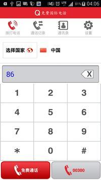 Q무료국제전화(Q免费国际电话) apk screenshot