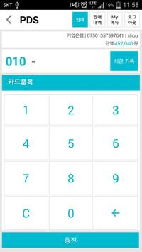 PDS (PPS,국제전화카드 통합 충전 솔루션) apk screenshot