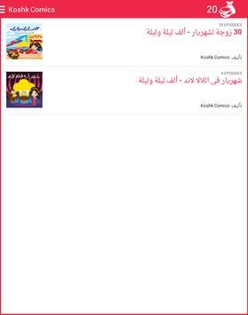 Koshk Comics apk screenshot