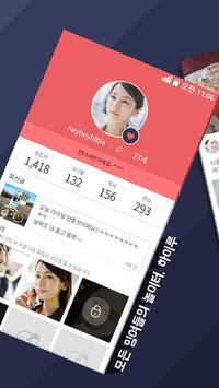 하이루 - SNS, 채팅, 랜덤채팅 apk screenshot