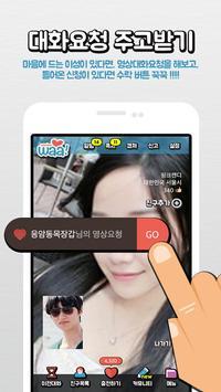 WAA 영상채팅(무료랜덤채팅,소개팅,화상대화,미팅,와) apk screenshot