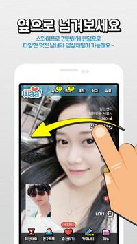 WAA 영상채팅(무료랜덤채팅,소개팅,화상대화,미팅,와) poster