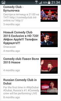 Comedy Club apk screenshot