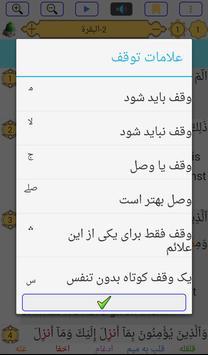 HolyQuran apk screenshot