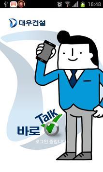 BaroTalk -  (FMC, mVoIP & UC) poster