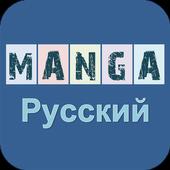 Pусский манга icon