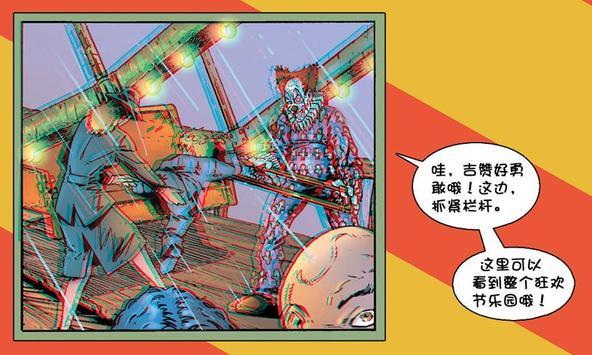 3D CARNIVAL in Chinese Tab apk screenshot