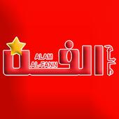 Alam Al-Fann icon