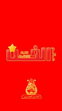 Alam Al-Fann poster
