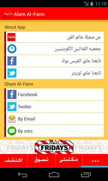 Alam Al-Fann apk screenshot