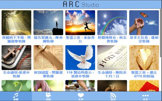 ARC影音 apk screenshot