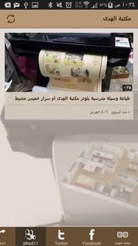 مكتبة الهدى apk screenshot