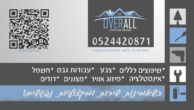 OVERALL apk screenshot