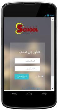 Smart School poster