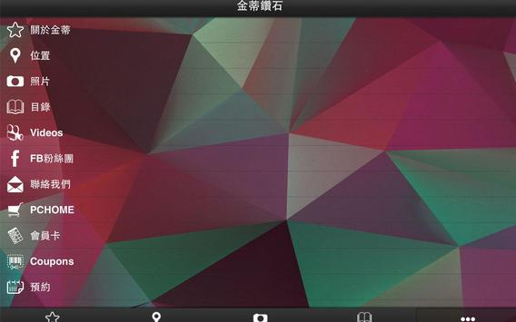 GIA鑽石 apk screenshot