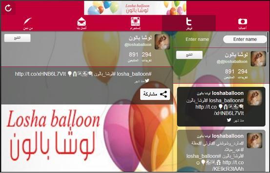 Losha Balloon - لوشا بالون apk screenshot