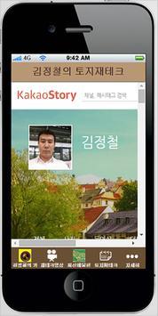 소액토지재테크 apk screenshot