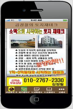 소액토지재테크 poster