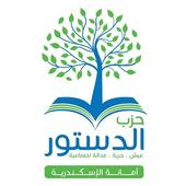 حزب الدستور بالأسكندرية icon