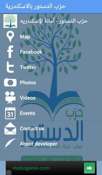 حزب الدستور بالأسكندرية poster