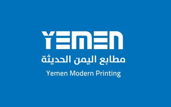 مطابع اليمن الحديثة poster