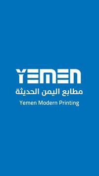 مطابع اليمن الحديثة apk screenshot