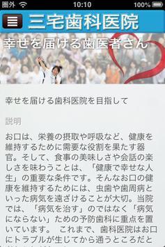 三宅歯科医院 poster