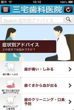 三宅歯科医院 apk screenshot