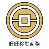 旺旺移動商務 icon
