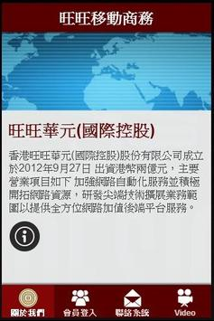 旺旺移動商務 poster