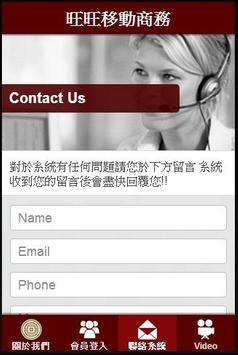 旺旺移動商務 apk screenshot