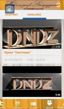 MebelDNDZ apk screenshot